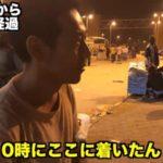 世界最長に[時間のかかった]国境 トラブル! とある日本人と出会う!