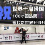 [世界一周経験] 100ヶ国訪問 感じた世界とは!? 人生観は変わる?