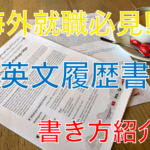 [海外就職] 英語/英文 履歴書(CV/Redume) 書き方を紹介します!