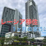 [マレーシア移住] 高層階コンドミニアムの魅力 – 1ヶ月の家賃は?