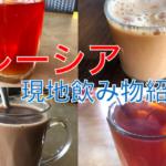 [マレーシア飲み物紹介] ドリンク注文で使える マレー語5選