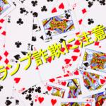 [体験談] トランプ賭博詐欺に気をつけて!!!