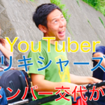 YouTuber リキシャーズのメンバー入りへ!? 人力車を盗んで逃走だ!