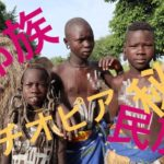 [南エチオピア秘境] 驚異の部族に出会う旅   ムルシ/ハマル/ダサネチ